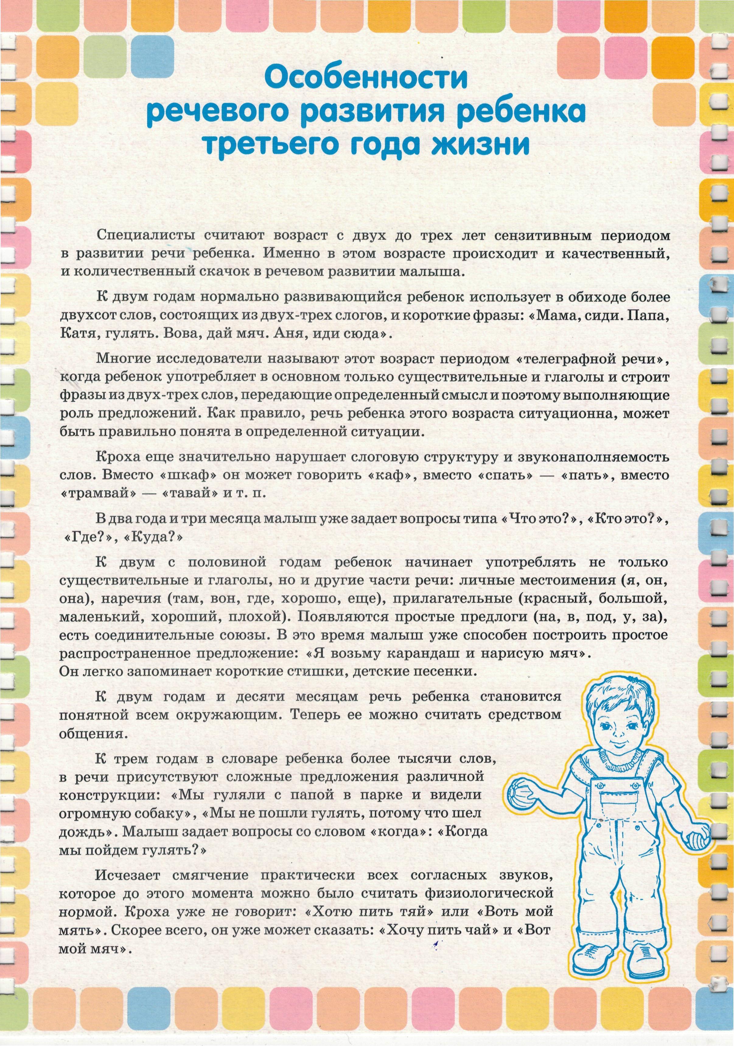 Сценарий День рождения с клоуном для ребёнка 3-х лет