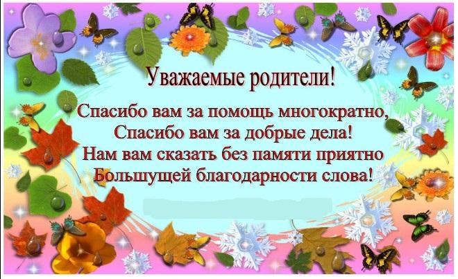 Поздравления родительского комитета