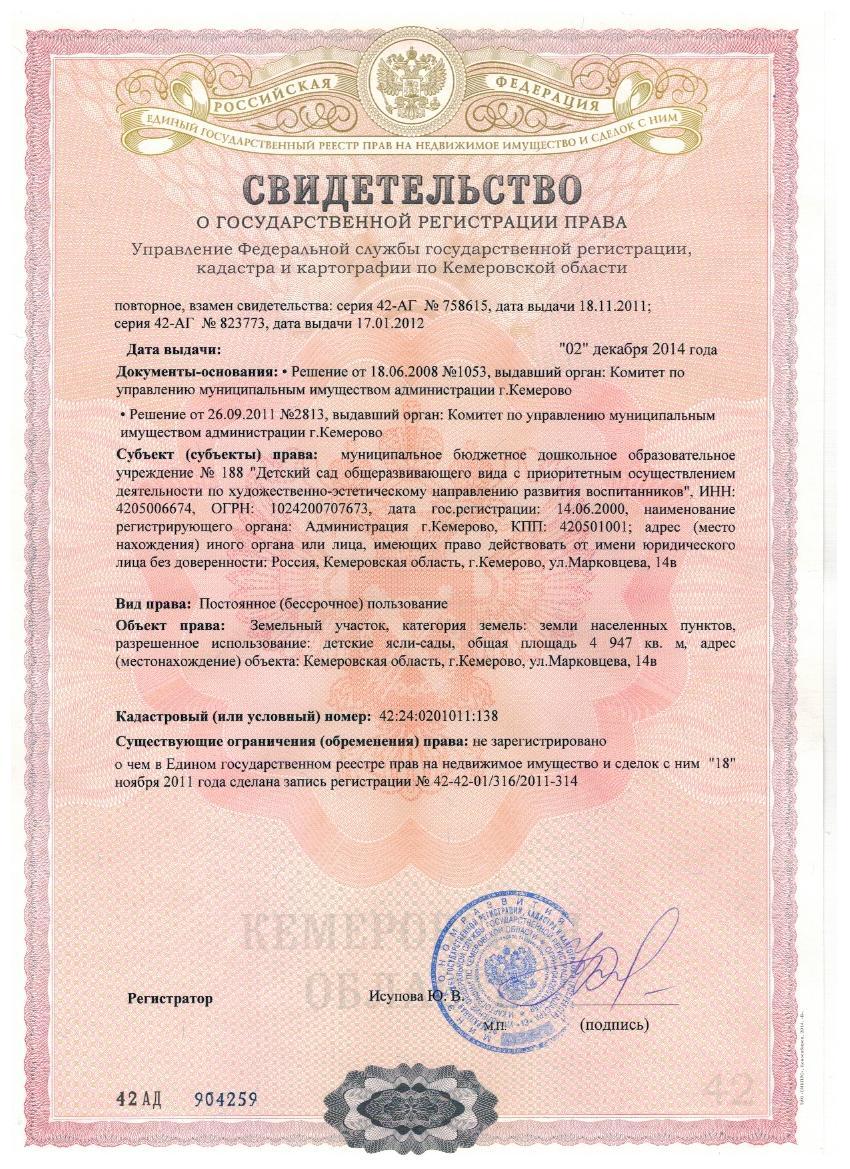 свидетельства о государственной регистрации прав на земельный участок понял намерений